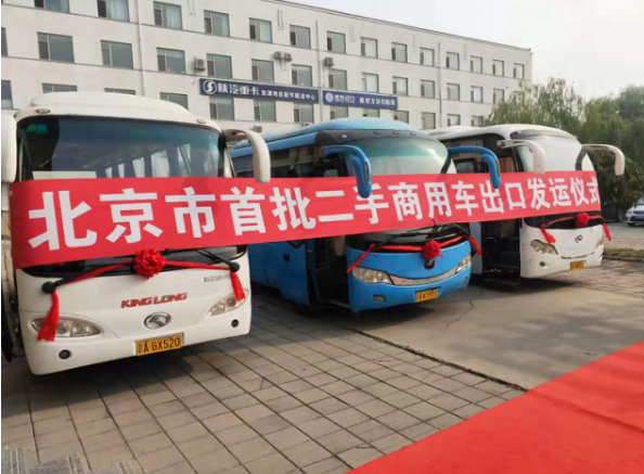 Beijing's first batch of second-hand commercial vehicle exports